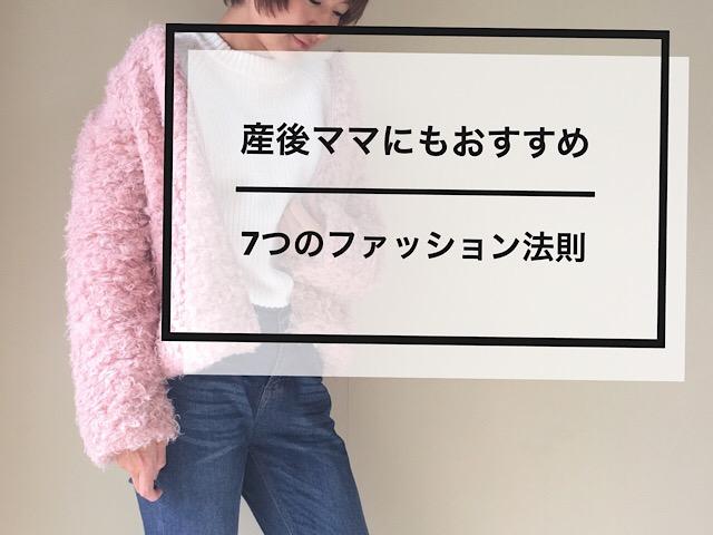 8be5440e62a92 30代】産後ママにもおすすめ!7つのレディースファッション法則 ...